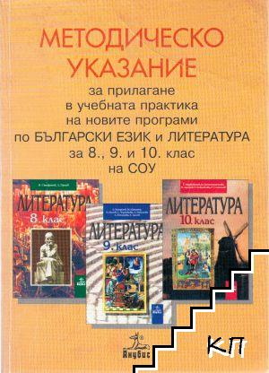 Методическо указание за прилагане в учебната практика на новите програми по български език и литература за 8., 9. и 10. клас на СОУ