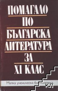 Помагало по българска литература за 11. клас