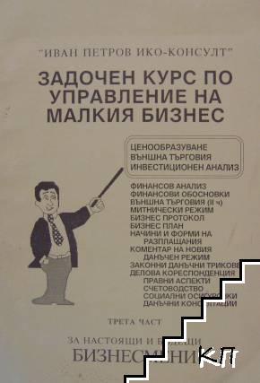 Задочен курс по управление на малкия бизнес. Част 3
