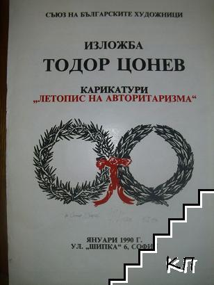 "Изложба карикатури ""Летопис на авторитаризма"""