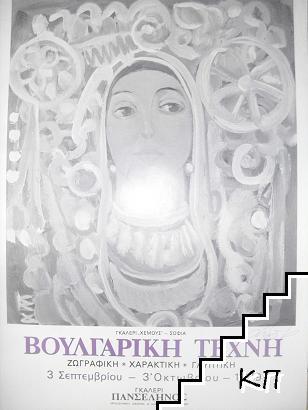 Boulgarike techne