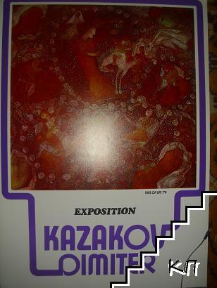 Exposition - Dimitar Kazakov