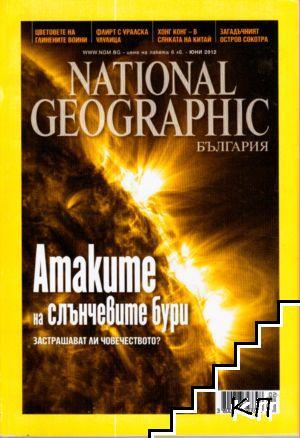 National georgaphic България. Бр. 6 / 2012