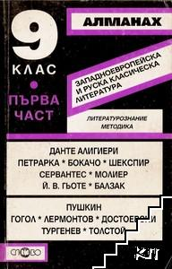 Алманах за 9. клас. Част 1: Западноевропейска и руска класическа литература