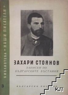 Записки по българските въстания. Откъс