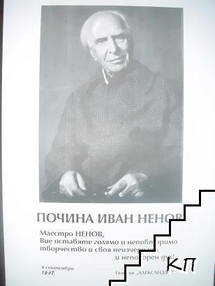 Иван Ненов (некролог)