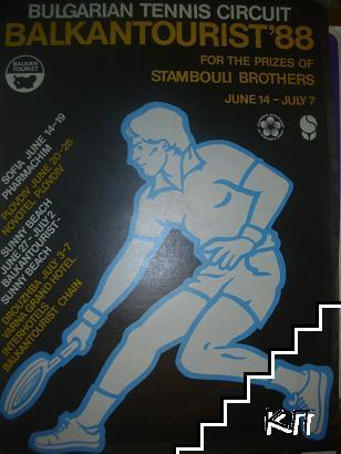 Bulgarian tennis circuit Balkantourist '88 for the prizes of Stambouli Brothers