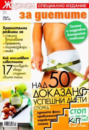 Журнал - специално издание за диетите. Май / 2011