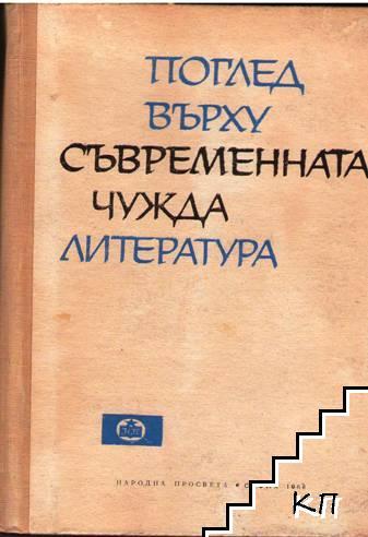 Поглед върху съвременната чужда литература