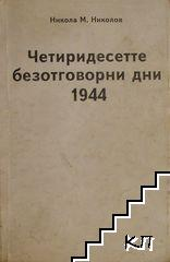 Четиридесетте безотговорни дни 1944