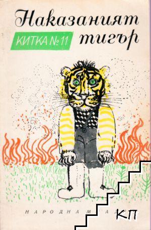 Наказаният тигър
