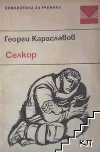 Селкор