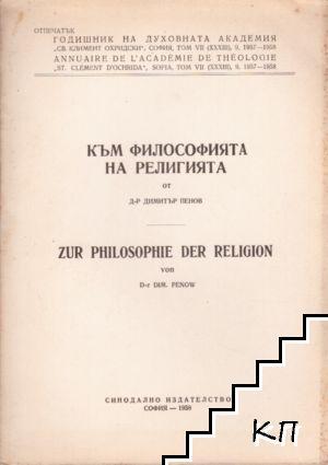 Към философията на религията / Zur philosophie der religion