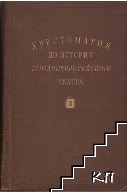 Хрестоматия по истории западноевропейского театра. Том 2