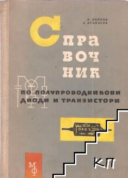 Справочник по полупроводникови диоди и транзистори