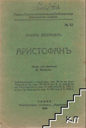 Аристофанъ