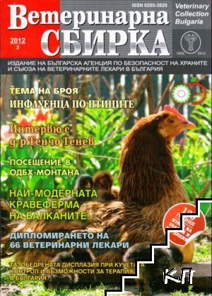 Ветеринарна сбирка. Бр. 2-3 / 2012