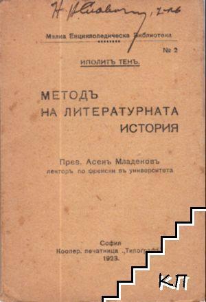 Методъ на литературната история
