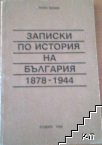 Записки по история на България 1878-1944