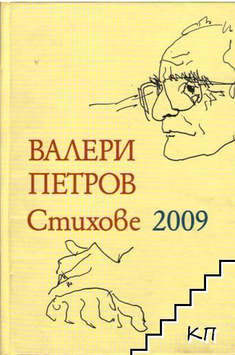 Стихове - 2009