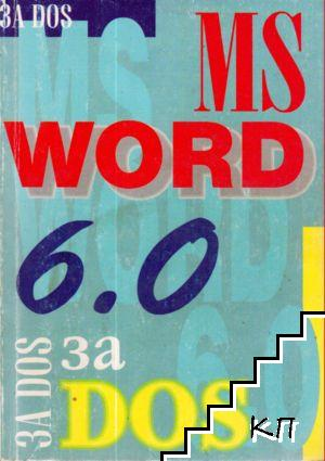MS Word 6.0 за DOS