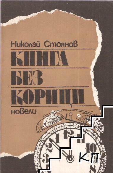 Книга без корици