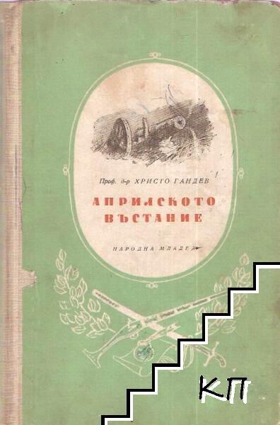 Априлското въстание. Исторически очерк
