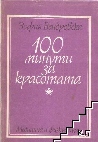 100 минути за красотата