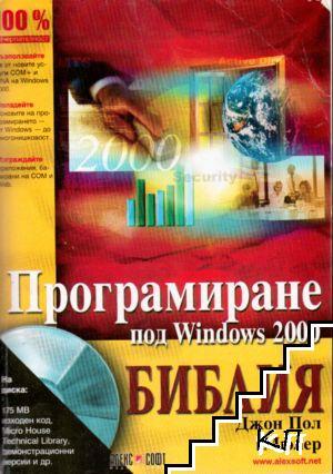 Програмиране под Windows 2000