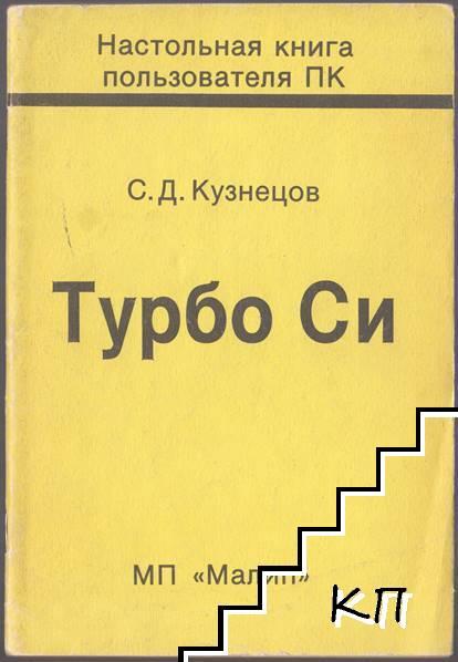 Турбо Си
