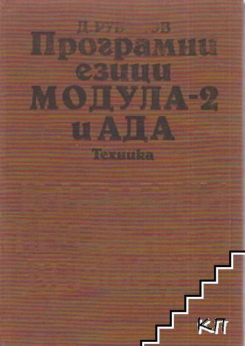 Програмни езици Модула 2 и Ада