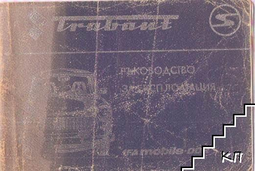 """Ръководство за експлоатация на лекия автомобил """"Трабант"""""""