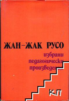 Избрани педагогически съчинения