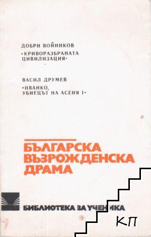 Криворазбраната цивилизация / Иванко, убиецът на Асеня