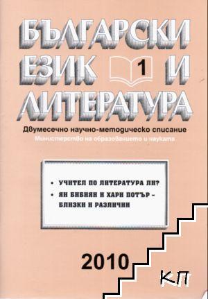 Български език и литература. Бр. 1-6 / 2010
