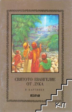 Святото евангелие от Лука в картинки
