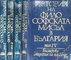 История на философската мисъл в България в четири тома. Том 1-4