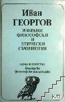 Избрани философски и етически съчинения