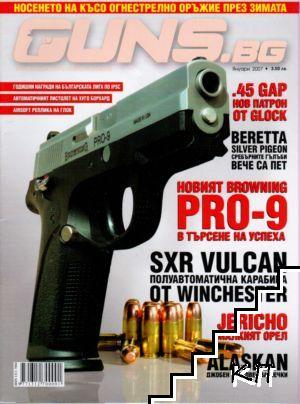 Guns BG. Бр. 1-12 / 2007