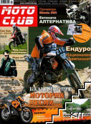 Moto club. Бр. 7 / 2010