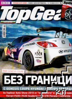 Top gear. Бр. 6 и 10 / 2010