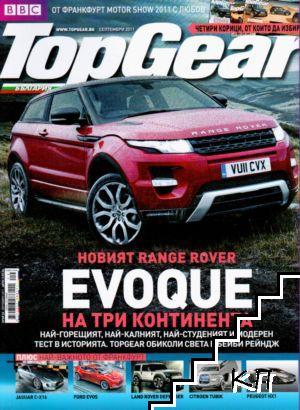 Top gear. Бр. 9 / 2011