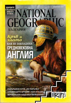 National georgaphic България. Бр. 2 / 2012