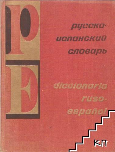 Русско-испансский словарь
