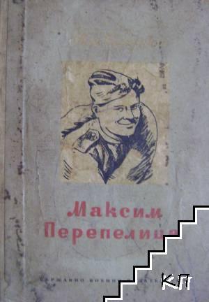 Максим Перепелица