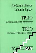 Трио за пиано, цигулка и виолончело
