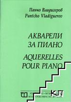 Акварели за пиано