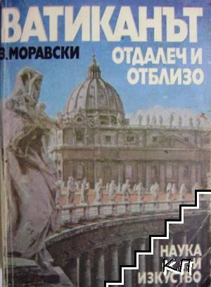 Ватиканът отдалеч и отблизо