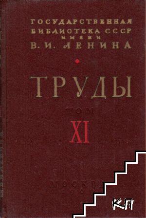 Труды. Том 11