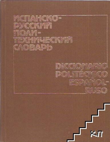 Испанско-русский политехнический словарь